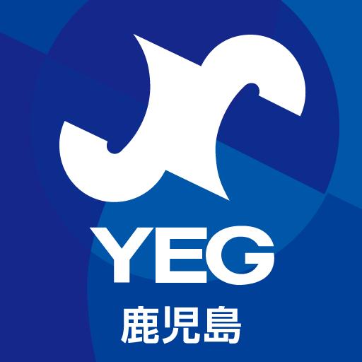 鹿児島YEG-鹿児島商工会議所青年部-